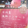 日向真さんの風鈴コンサートを開催しました