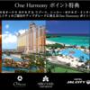 JAL One Harmony入会キャンペーン実施中 登録で200マイル獲得