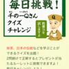 懸賞生活14日目