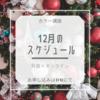 *12月のスケジュール*