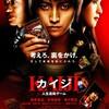 映画「カイジ ファイナルゲーム」を楽しむために「カイジ2 人生奪回ゲーム」を観返した!(ネタバレあり)