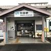 歩き遍路 45日目 満願【日帰り】讃岐相生駅→1番 霊山寺