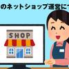 今後重要となるネットショップの運営方法は多店舗展開でしょう!