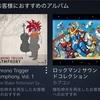 Amazon Prime musicでクロノトリガー聴き放題!?