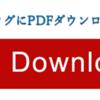 ブログにPDFダウンロードのリンクを貼る方法  Adobe Document Cloud(無料)でたったの3ステップ!