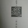 「シェイクスピアの四大悲劇(「ドラマと運命」から抜書) - 木下順二」日本の名随筆96運から