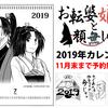 【告知】2019年カレンダー「お転婆娘と顔無しの男」予約販売中!!【グッズ化】
