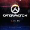 【PS4】OVERWATCHを80時間程プレイしたので評価と初心者向けキャラのおすすめをまとめてみた【攻略】