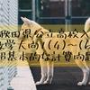【数学解説】2018秋田県公立高校入試問題~超基本的な計算問題大問1(4)~(6)~
