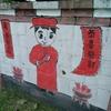 中国からミャンマーを経て、タイ北部へ渡ってきた華人の歴史