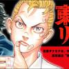 ツイッターで特攻の拓を検索するとなぜか出てくる【東京卍リベンジャーズ】を追ってみました!!