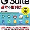 G suite を活用するために#1