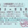 九州新幹線お隣ワンコインきっぷ