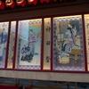 仁左衛門と玉三郎 三月大歌舞伎