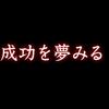 映画『火花』/70点/神谷のあがき方逃げ方/ネタバレ感想と評価