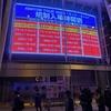 "AIMYON TOUR 2020 ""ミート・ミート""【さいたまスーパーアリーナ公演】"