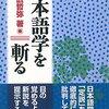 日本語は文字が3種類使われている唯一の言語だとか。