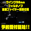 【LIVRE】プロショップオリカラ「ウイング98mmフォルテノブ+全面ファイヤー特別仕様」次回出荷分通販予約受付開始!
