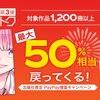 【ebookjapan】初夏のおトク第3弾。一迅社、大洋図書のコミックス購入で最大50%還元。