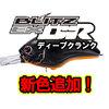【O.S.P】コンパクトなボディでありながら飛びと泳ぎを両立したディープクランク「ブリッツEX-DR」新色追加!