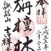 吉祥寺(東京・駒込)の御朱印「旃檀林(せんだんりん)」