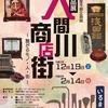 入間川商店街ー繋がるモノ・人・街-