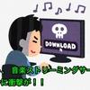 ゴクリっ、 音楽ストリーミングサービスのSpotifyに衝撃が!!