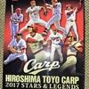今日のカープグッズ:「EPOCH 2017 広島東洋カープ STARS & LEGENDS」、開封。