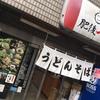 ★1617鐘目『阪神タイガースファン必見!  究極の天ぷらそばに出会ったでしょうの巻』【エムPのイケてる大人計画】