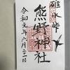 熊野神社ご朱印