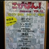 ぱいかじ10th Anniversary Tour First & Final