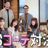 第9回 AKB48 YouTube特別企画「イメチェン48」