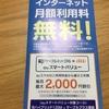 No.76 【節約】無料インターネットケーブルネット296
