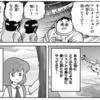 漫画「アオイホノオ」と「DAICON III オープニングアニメ」