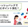 dポイントをdカードの支払いに充当!「iDキャッシュバック」を活用するdポイントのお得な使い方