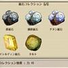 【TOS攻略】コレクションの使い方について/魔法協会NPCはどこに?【Tree of Savior】