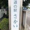 【境町】道の駅さかいに行ってきた