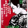 橋本治さんが亡くなった。