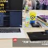 """【仕事の現場】 #25 """"托鉢""""Androidエンジニア"""
