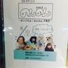 「スナックのんのん最終回」のんのんれめるO'CHAWANZ卒業イベントからMC松島Presents 「おとなの時間」を回しました