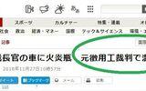 朝日新聞が韓国大法院長官への火炎瓶投擲報道をこっそり修正:徴用工判決と強引に結びつけ