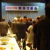 これからの日本のため、日本共産党にがっばてもらわないと、と耳打ち、伊達市商工会賀詞交歓会