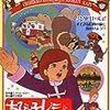 『ちびっ子レミと名犬カピ』 東映ビデオ