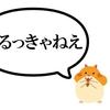 やるっきゃねえ〜!