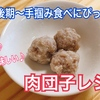 【離乳食レシピ】後期以降の手づかみ食べにもぴったり!肉団子の作り方!【なかた村の離乳食】