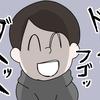 【社畜時代】笑い方がキモ過ぎたふわ太