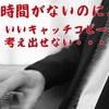 【イベント告知】センス不要!キャッチコピー作成術ワークショップ@横浜