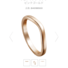 結婚指輪決定
