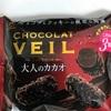 不二家 ショコラベール 大人のカカオ! ザクザク食感の新チョコレート!