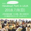 「第28回 Handmade Park in LILIA」のお知らせ